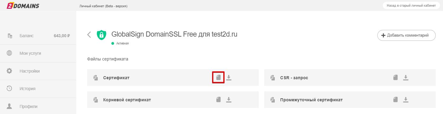 установка SSL 11