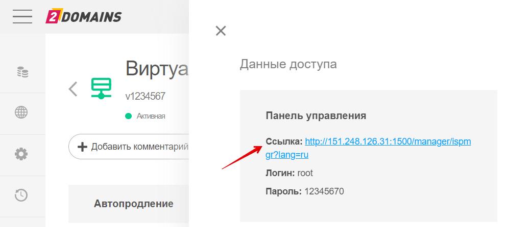 установка SSL 6