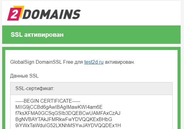 установка SSL 10
