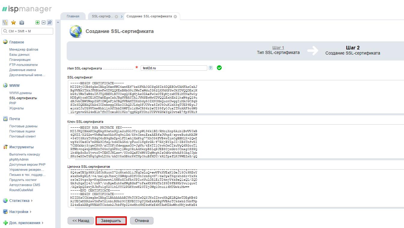 установка SSL 15