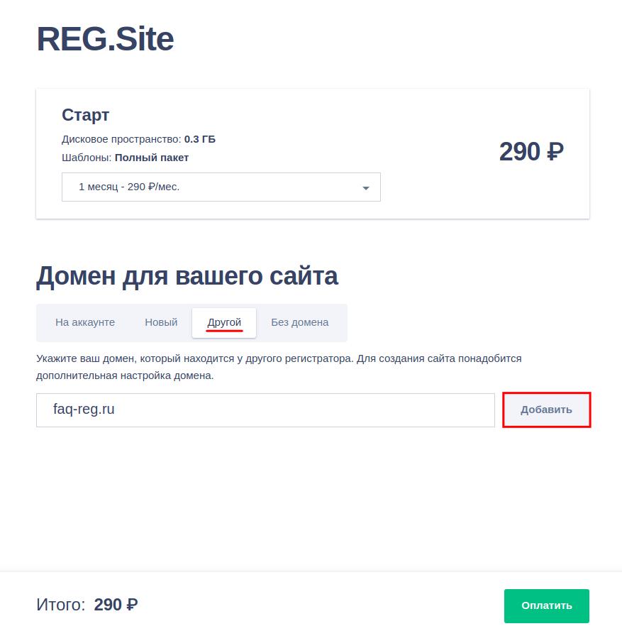 Как заказать REG.SITE 6