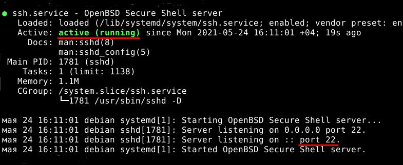 SSH на Debian 1