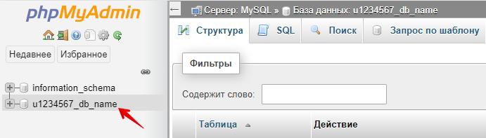 экспорт базы mysql шаг 1
