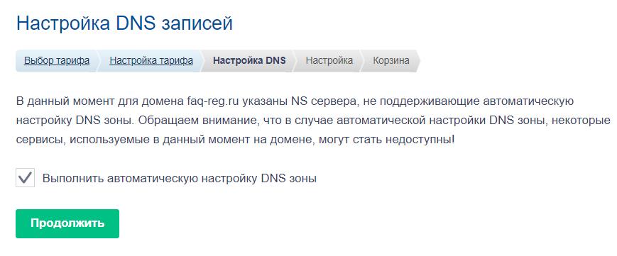 публикация сайта в конструкторе regru 1
