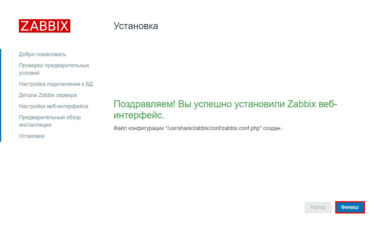 Завершение установки веб-интерфейса Zabbix