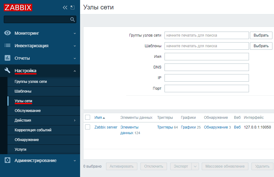 Веб-интерфейс Zabbix