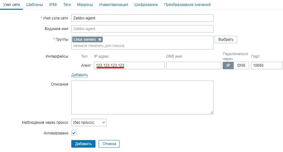 Веб-интерфейс Zabbix 5