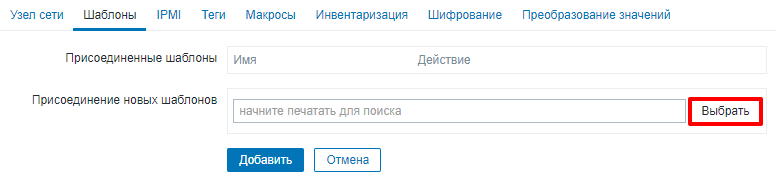 Веб-интерфейс Zabbix 6