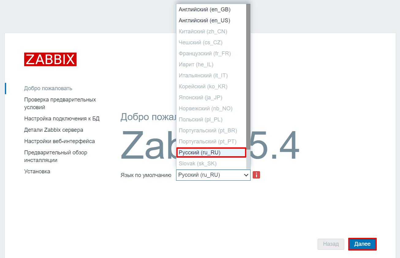 Выбор языка на приветственном экране Zabbix
