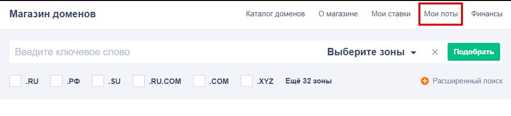 как отключить блок рекомендованных доменов в магазине доменов 3