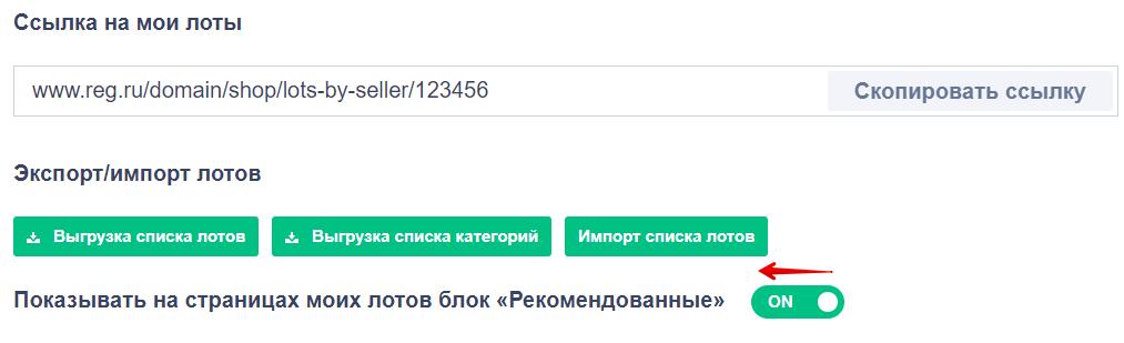 как отключить блок рекомендованных доменов в магазине доменов 4