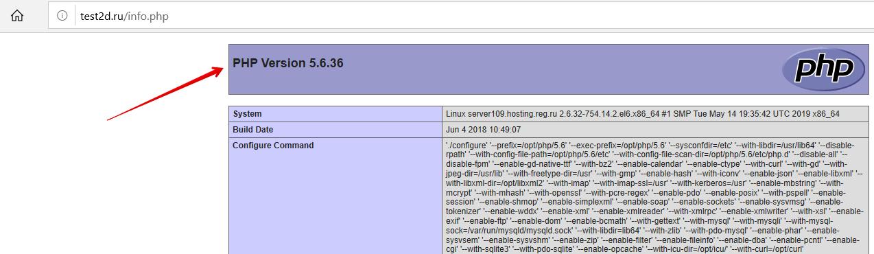 Как сменить версию PHP на хостинге 3