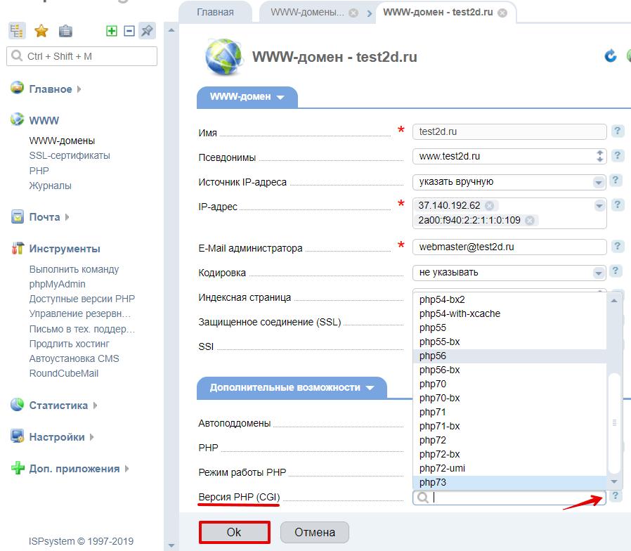 Как сменить версию PHP на хостинге 2