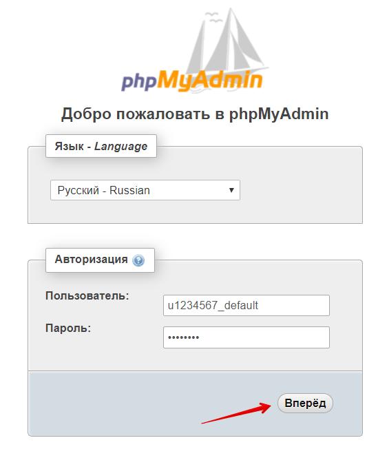 Работа в phpMyAdmin 9