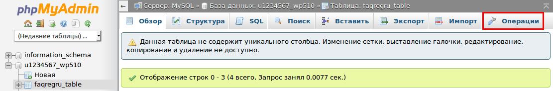 Работа в phpMyAdmin 5