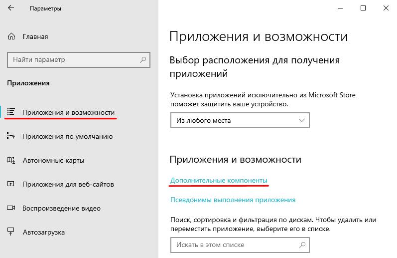 установка openssh на windows 3