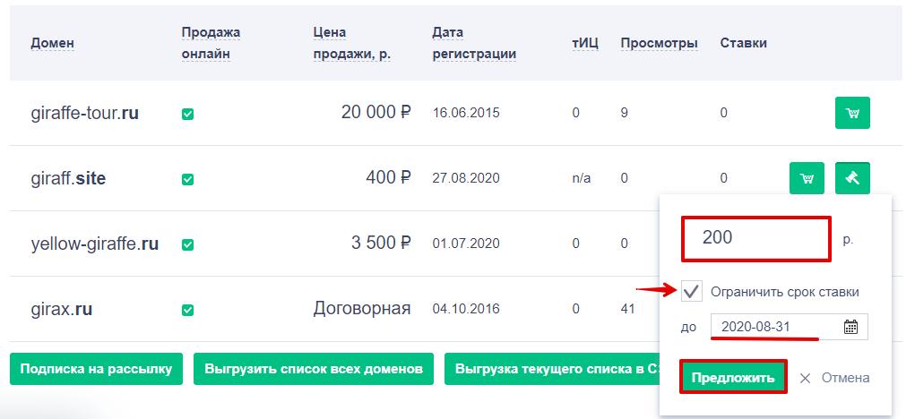 Как купить домен в Магазине доменов 2