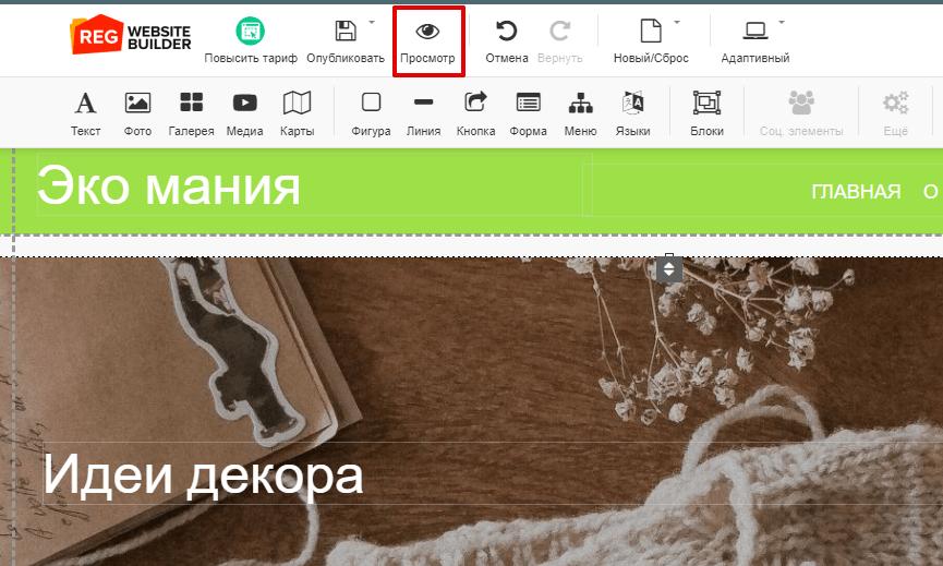 Как создать и опубликовать сайт в Конструкторе 3