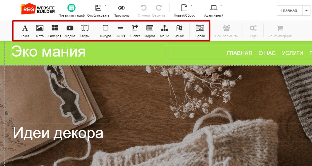 Как создать и опубликовать сайт в Конструкторе 2