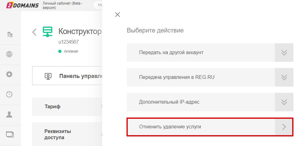 Как удалить Конструктор сайтов 2