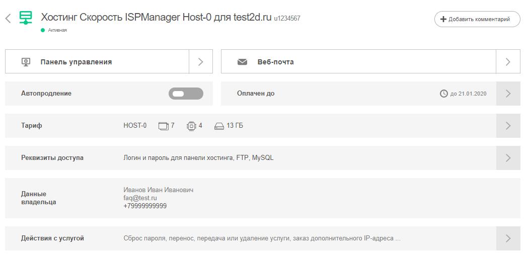 Как управлять услугами в 2domains 4