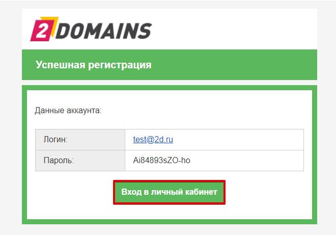 Как зарегистрировать Личный кабинет 2domains 4