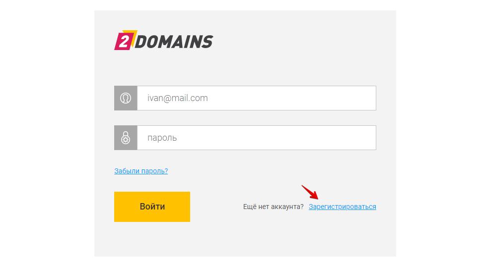 Как зарегистрировать Личный кабинет 2domains 2