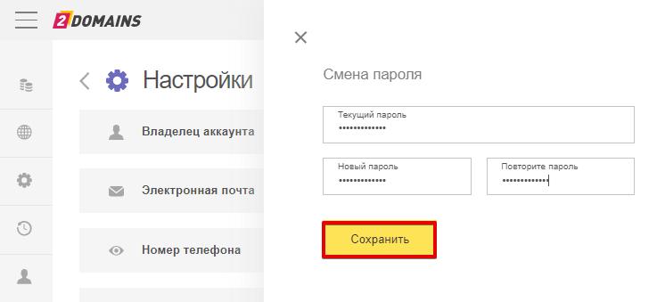 Контактные данные владельца аккаунта 6