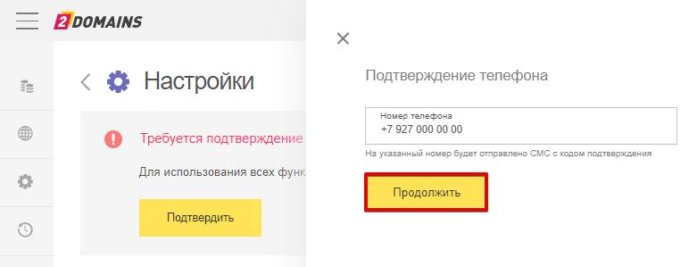 Контактные данные владельца аккаунта 3