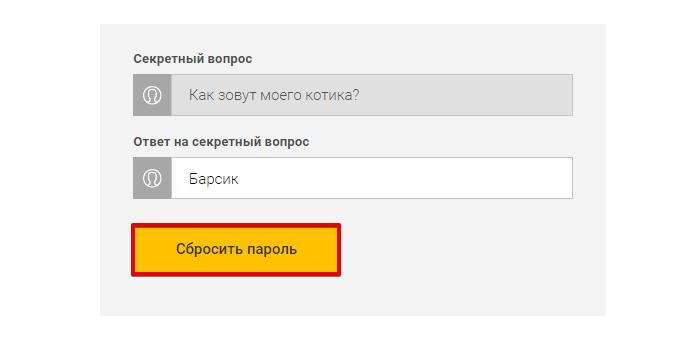 Я забыл пароль от Личного кабинета 2domains 3