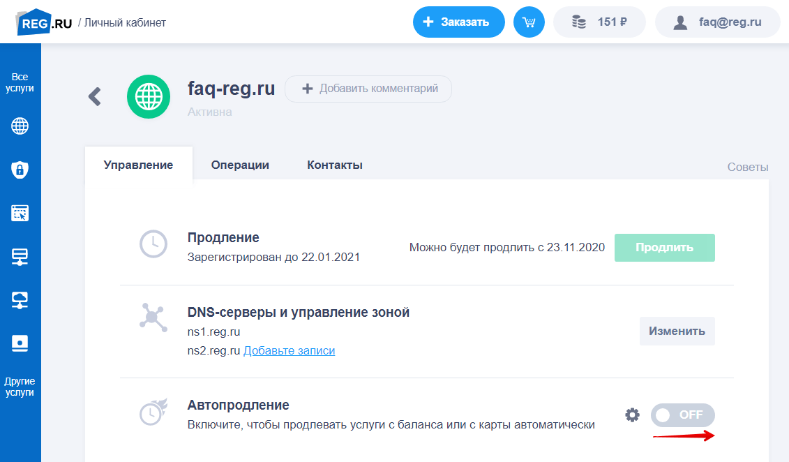 автопродление домена 2
