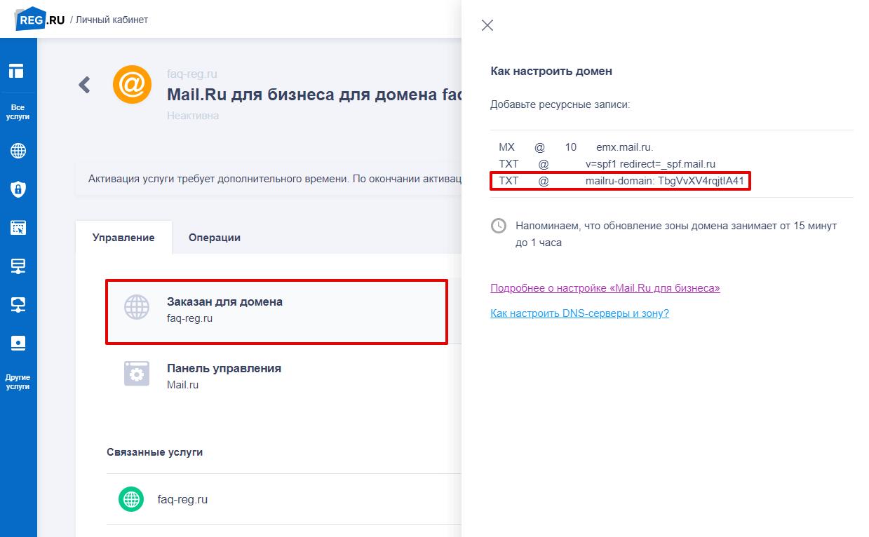 бесплатная регистрация сайта с доменом