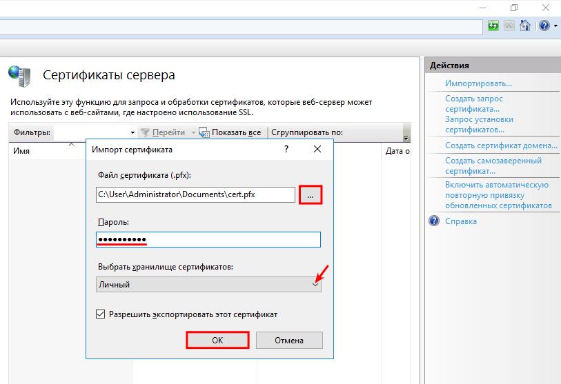 Установка SSL на Windows 3