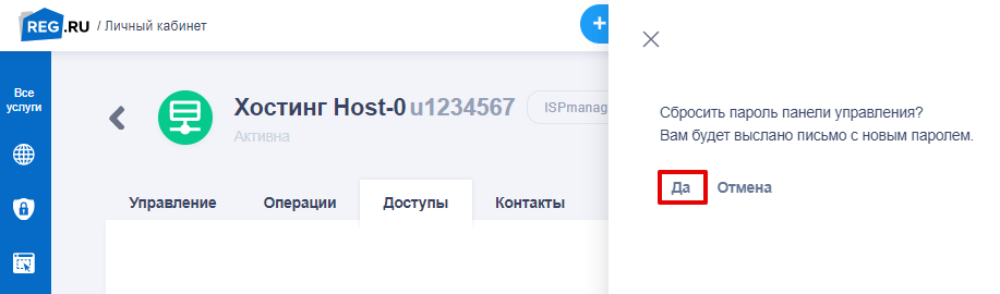 как сменить пароль 3