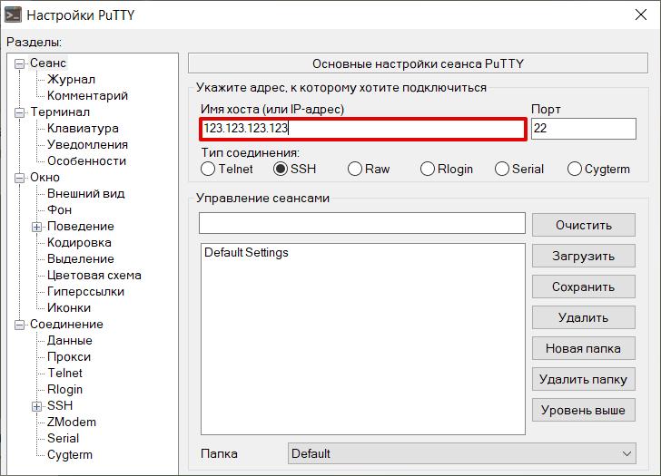 подключиться к серверу по ssh 1