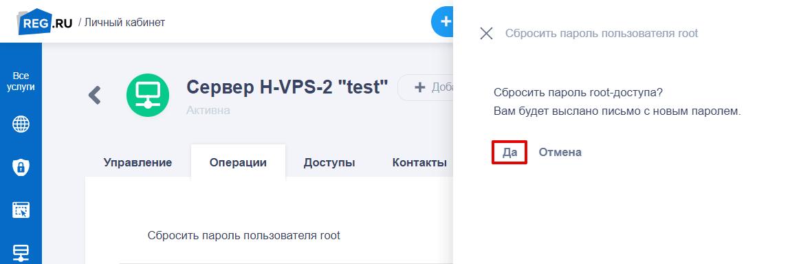 подключиться к серверу по ssh 8