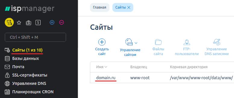 привязать домен к облачному серверу 3