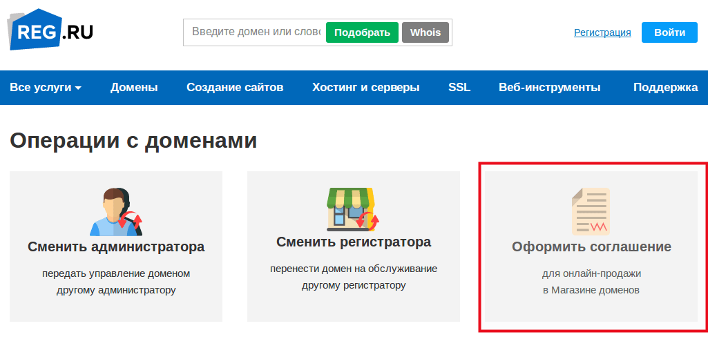 соглашение на продажу домена