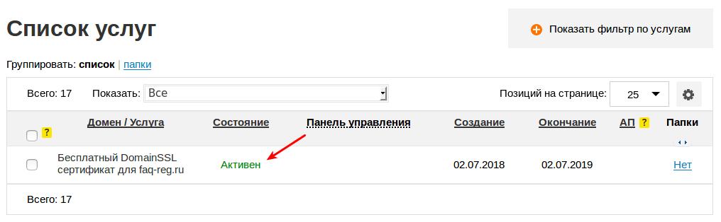 активный ssl-сертификат