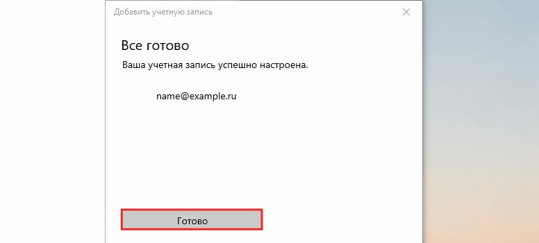 почта windows 5