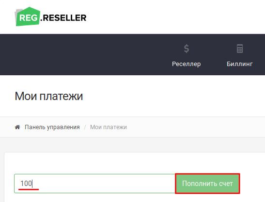 как пополнить баланс партнера в reg.reseller 3