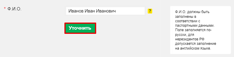 новый лк контакты владельца домена 4