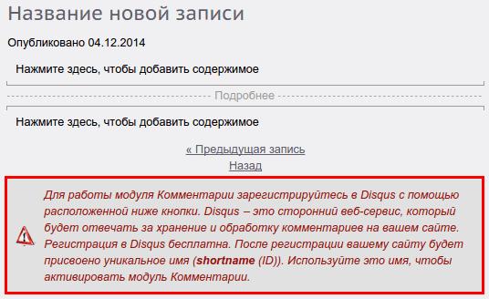 Добавление модуля блог с функцией комментирования