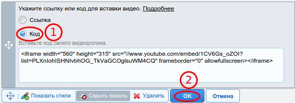 Добавление видео с помощью кода