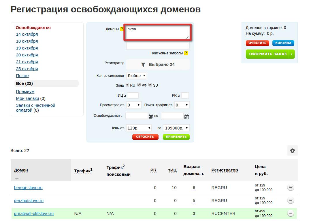 освобождающиеся домены поиск по ключевому слову