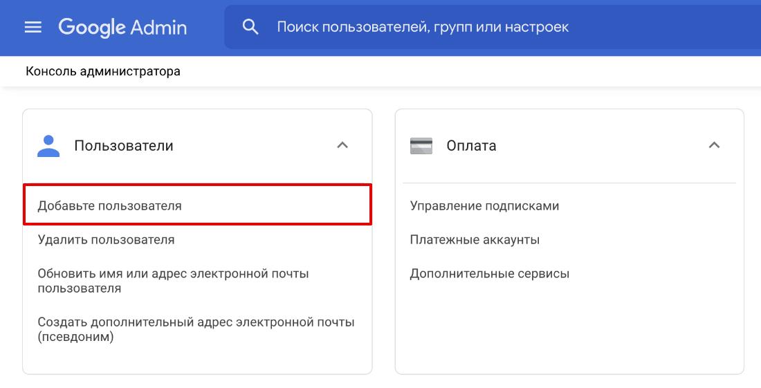 Создать нового пользователя 3