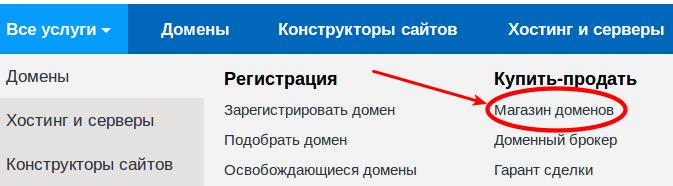 как отключить блок рекомендованных доменов в магазине доменов 2