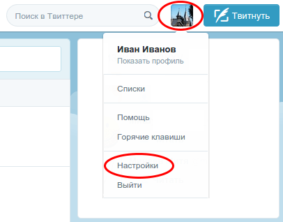 Модуль твиттер шаг 1