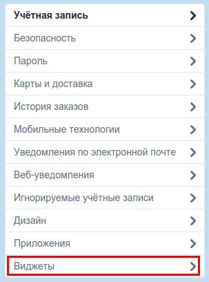 Модуль твиттер шаг 2