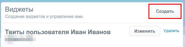 Модуль твиттер шаг 3